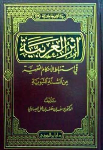 أثر العربية في استنباط الأحكام الفقهية من السنة النبوية pdf