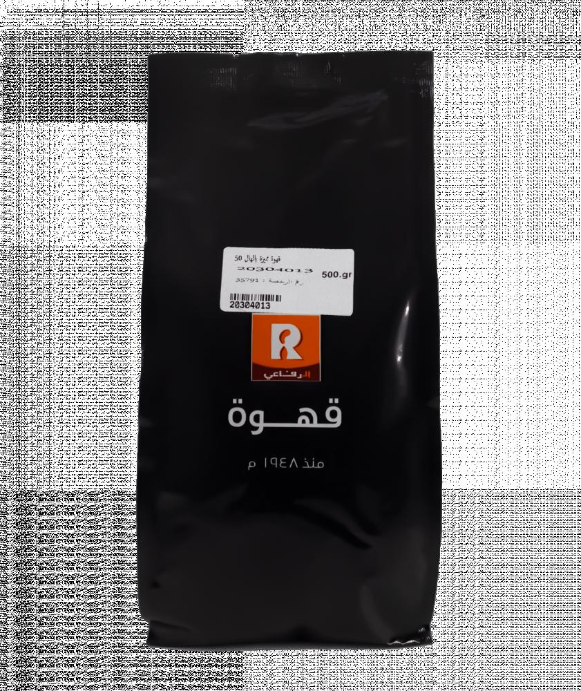بياك-الرفاعي-قهوة-تركية-مميزة-بالهيل-قهوة-تركية