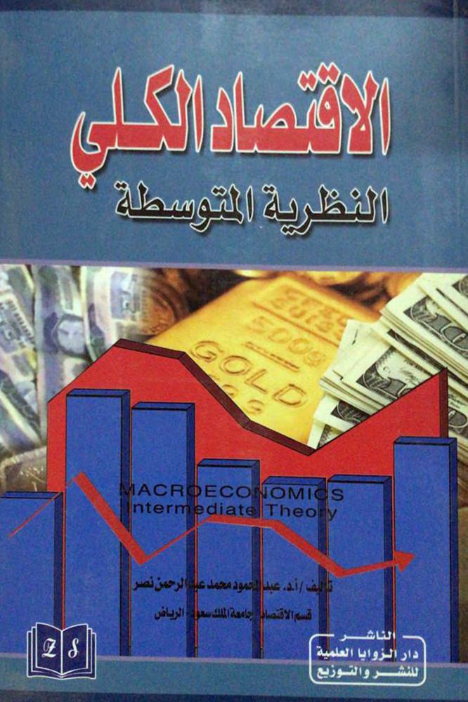 الاقتصاد الكلي النظرية المتوسطة