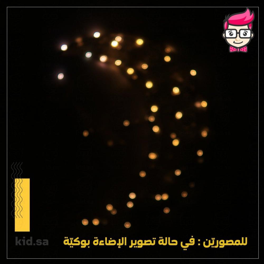 اضاءات رمضانية