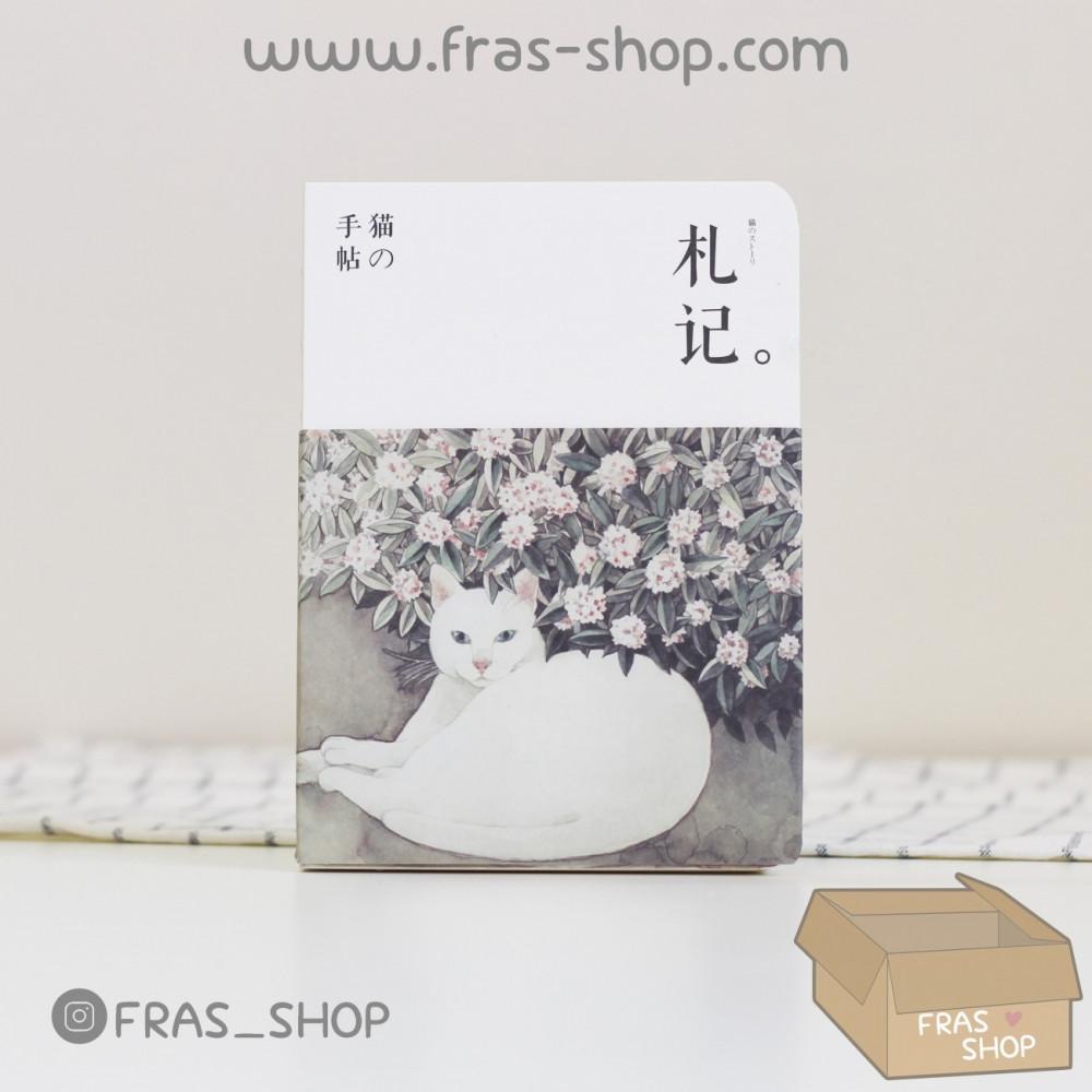 دفتر القط و الورود