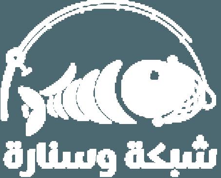شبكة وسنارة : مطعم سمك بالرياض
