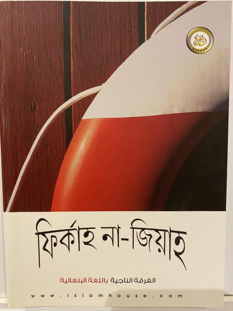 الفرقة الناجية - بنغالي
