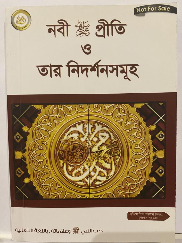 حب النبي صلى الله عليه وسلم وعلاماته - بنغالي