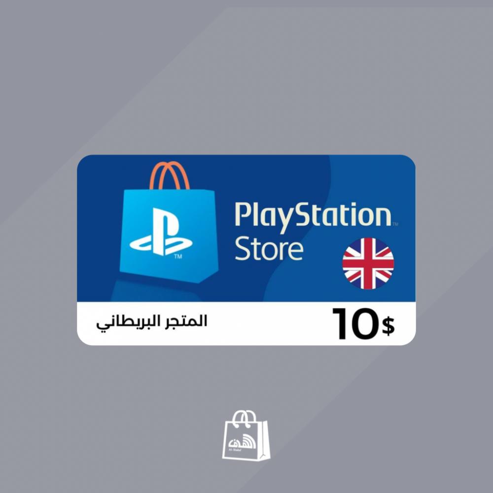 بطاقة بلاستيشن 10 جنيه استرليني المتجر البريطاني