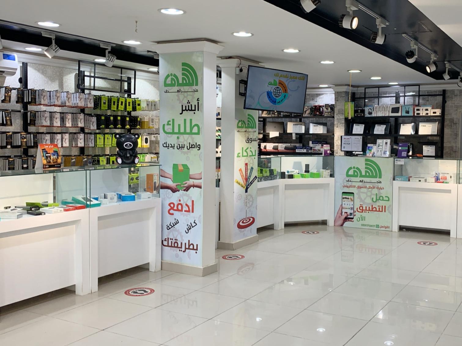 فرع المتجر - شارع سعود الكبير