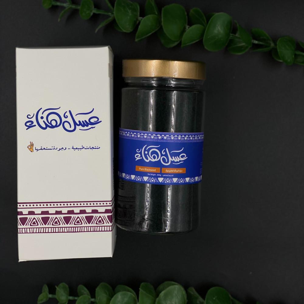 حبة البركة من متجر عسل هناء - ربع كيلو