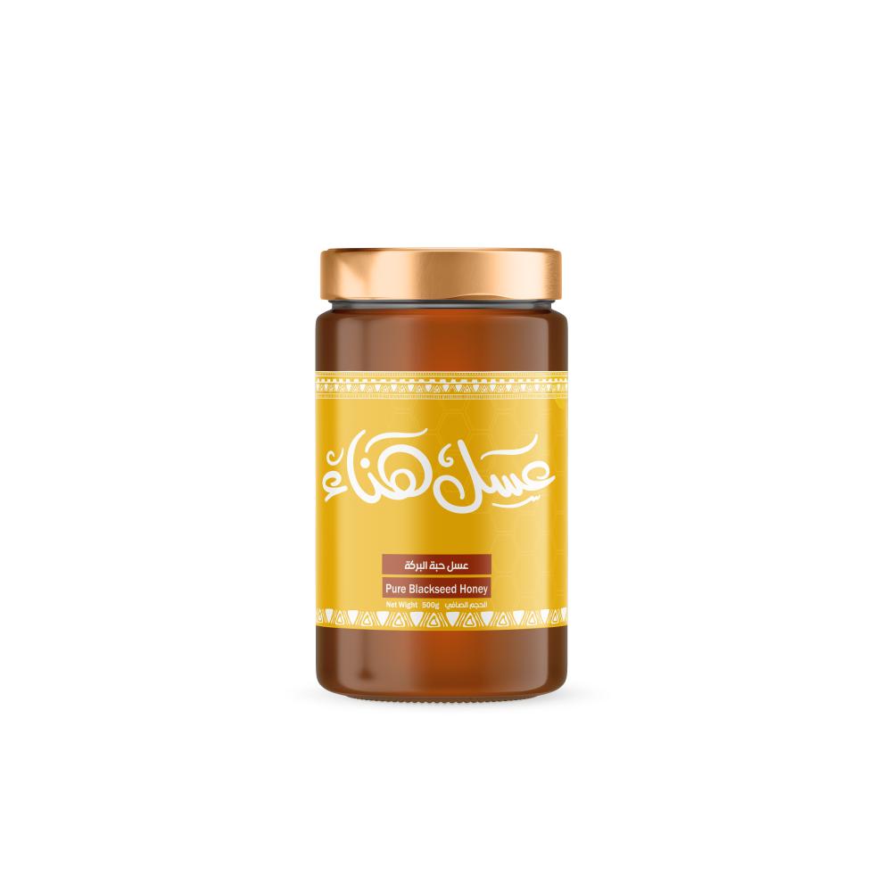 عسل حبة البركة من عسل هناء الالمعي - نصف كيلو