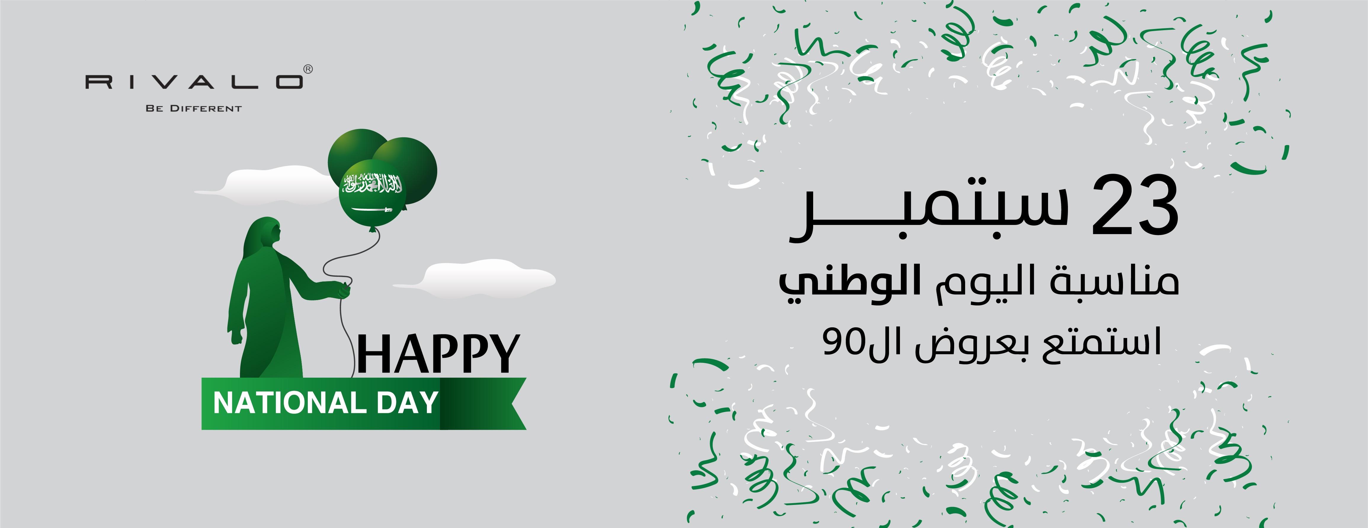 خصومات اليوم الوطني
