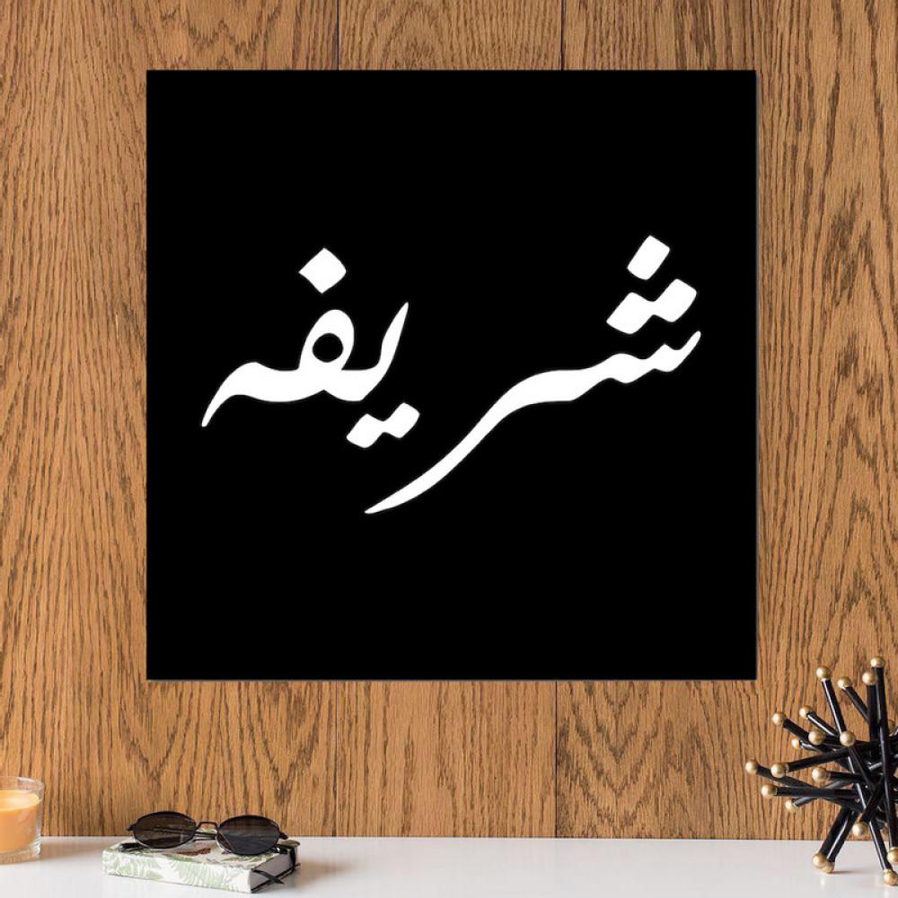 لوحة باسم شريفه خشب ام دي اف مقاس 30x30 سنتيمتر