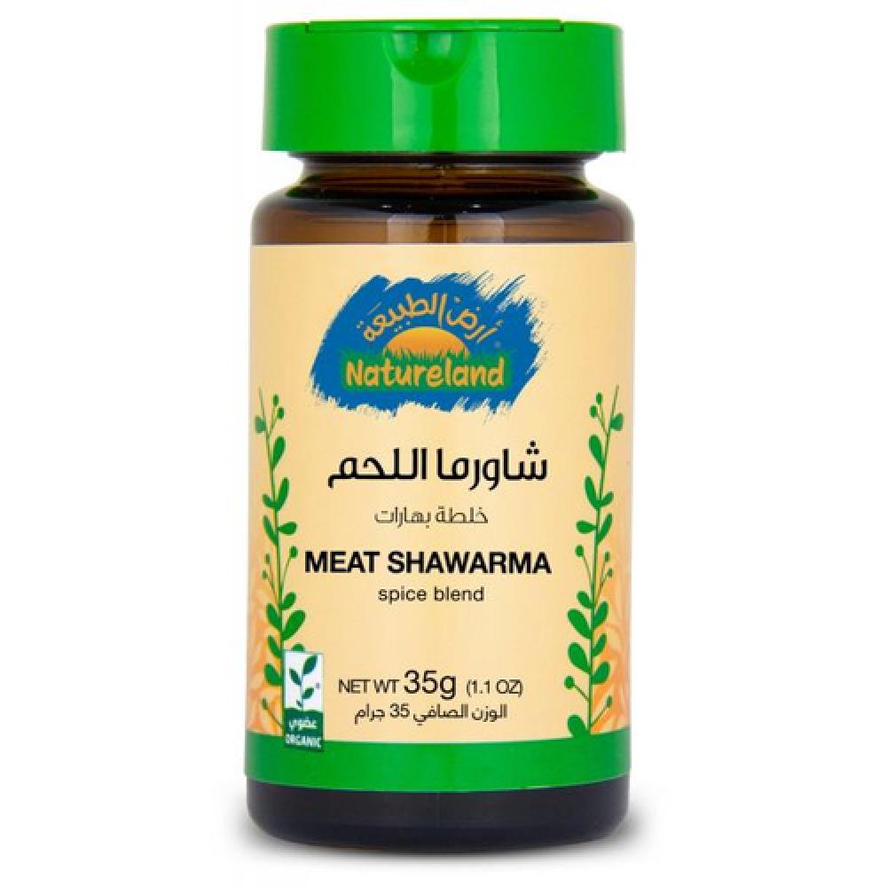 بهارات شاورما اللحم 35 جرام