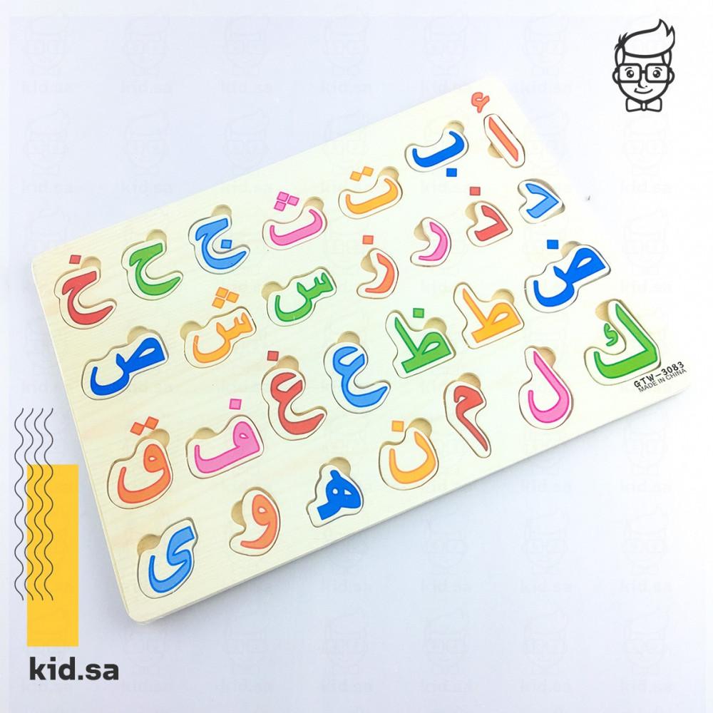 لعبة بزل خشبي جميع الحروف العربية