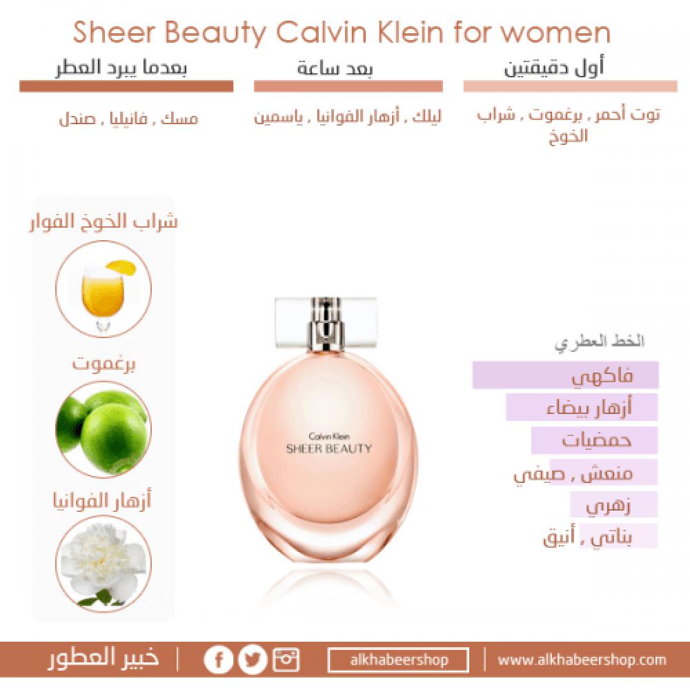 Calvin Klein Sheer Beauty Eau de Toilette 100ml خبير العطور