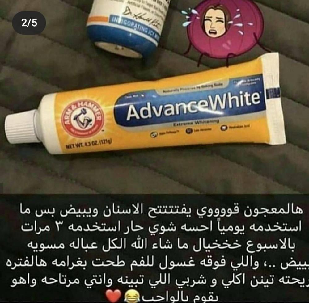 معجون اسنان لتبيض الاسنان