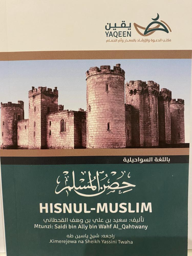 حصن المسلم - سواحيلي