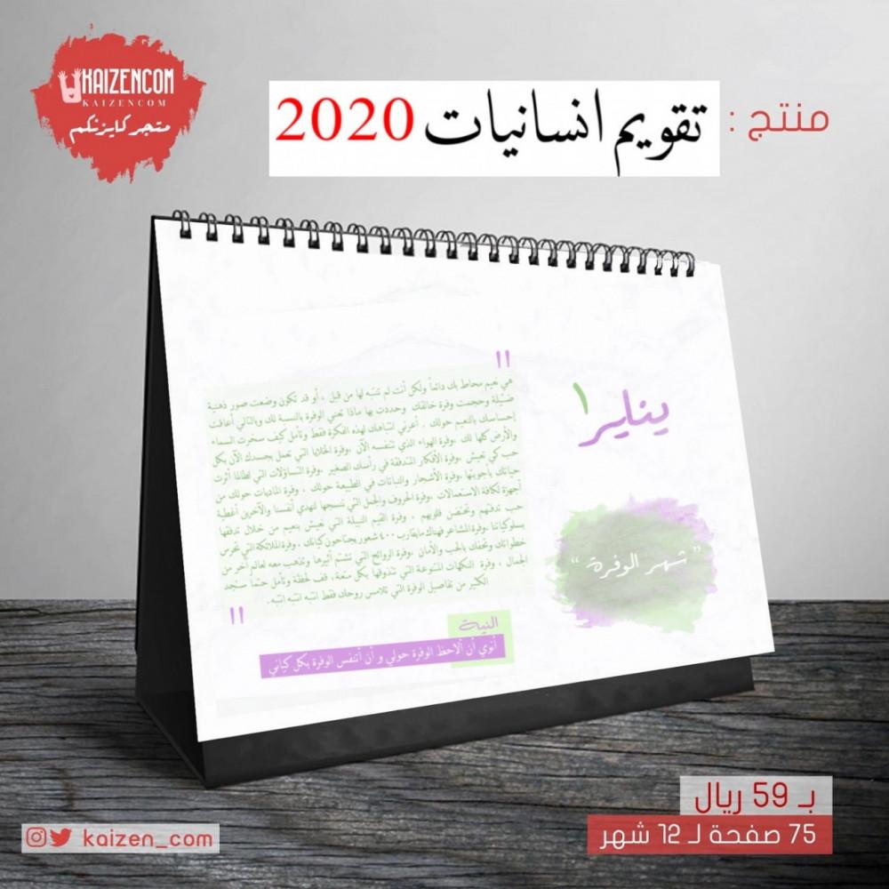 تقويم انسانيات 2020
