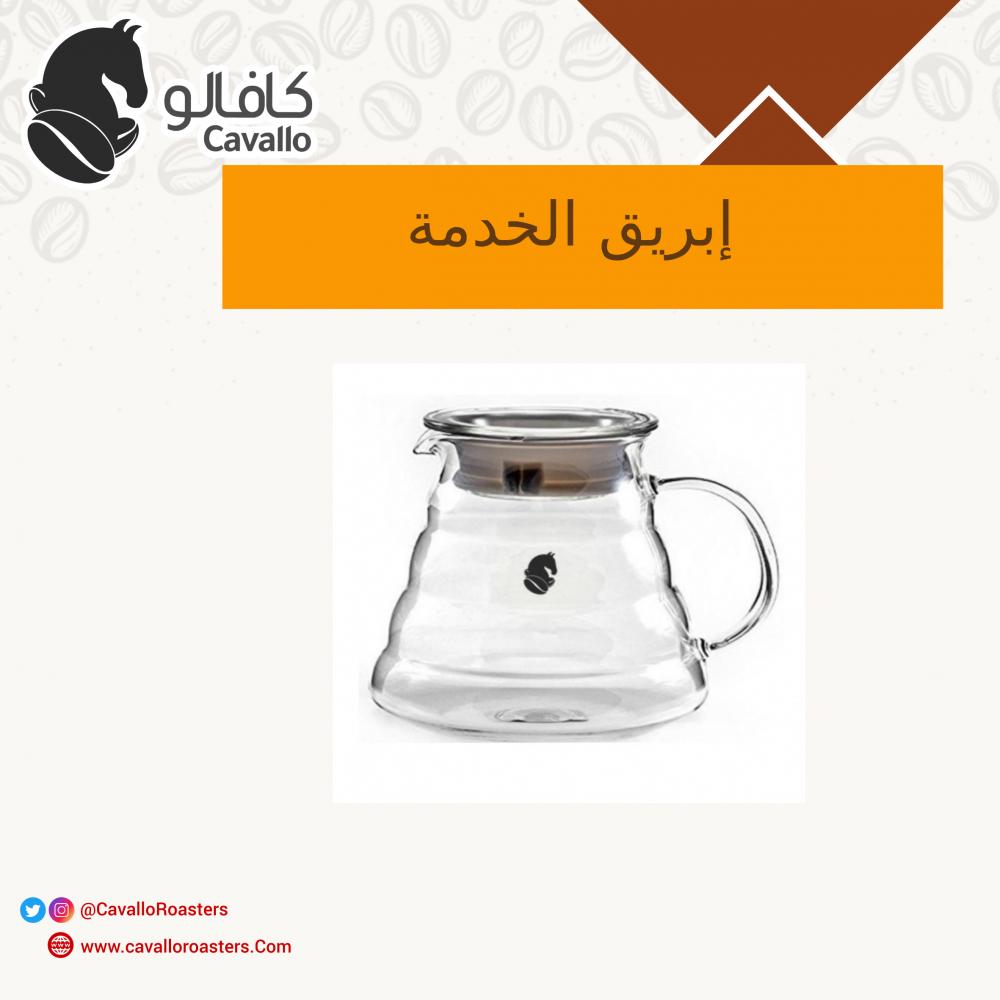 إبريق الخدمة للقهوة المقطرة- كافالو