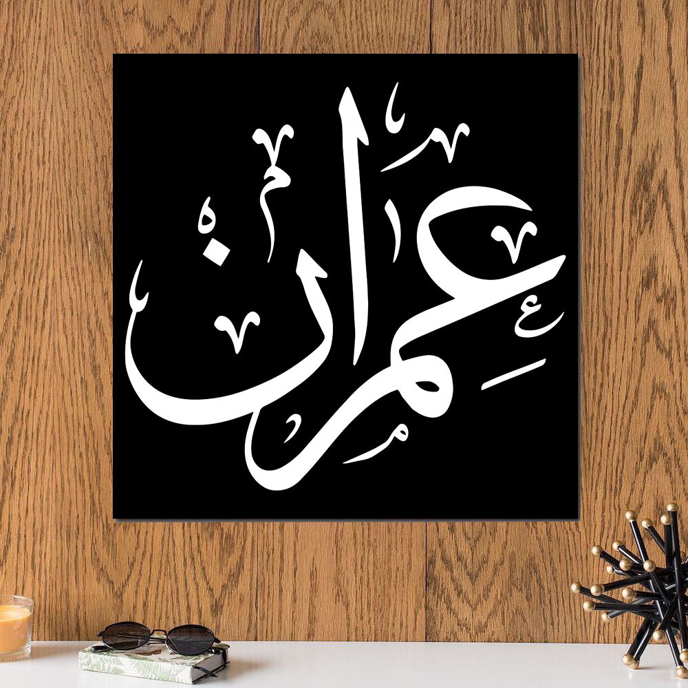 لوحة باسم عمران خشب ام دي اف مقاس 30x30 سنتيمتر