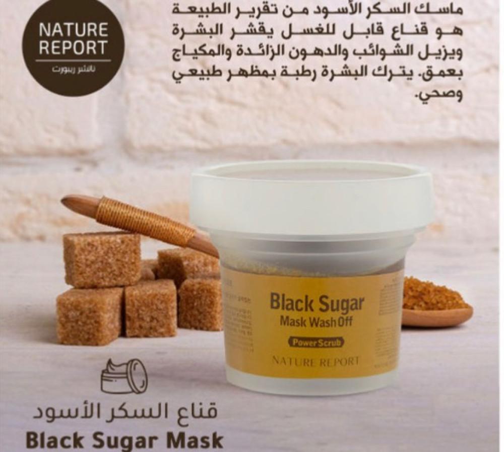 نيتشر ريبورت قناع غسول للوجه من السكر الاسود 100غم  NATURE REPORT