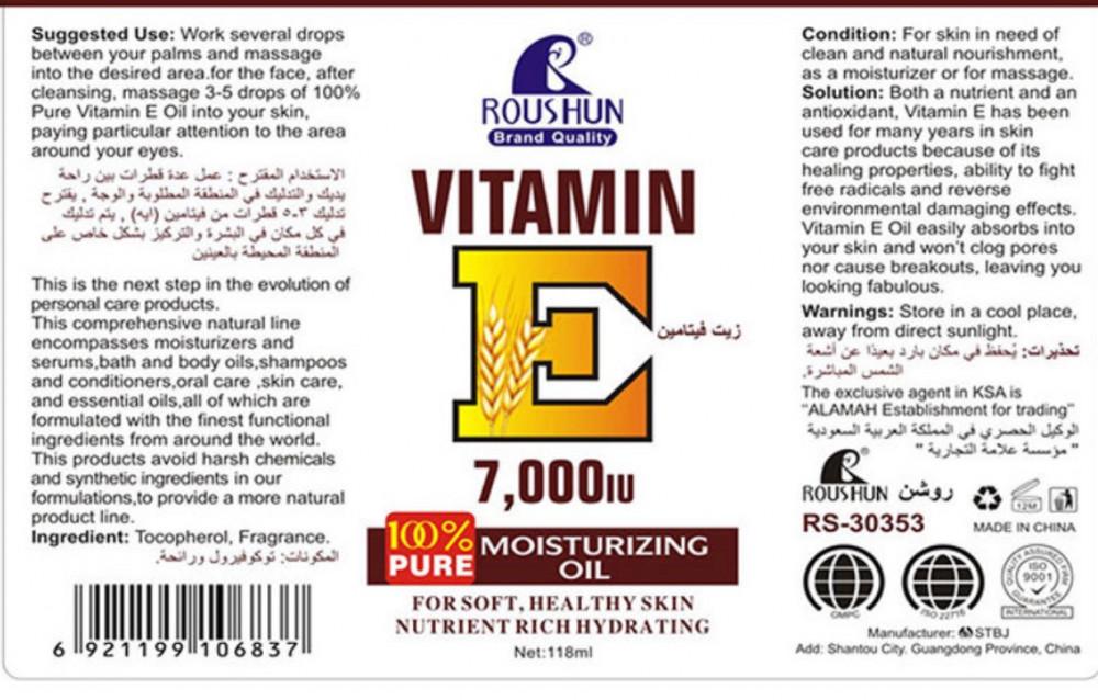 روشن زيت للترطيب بفيتامين E للبشرة 118مل ROUSHUN VITAMIN E OIL
