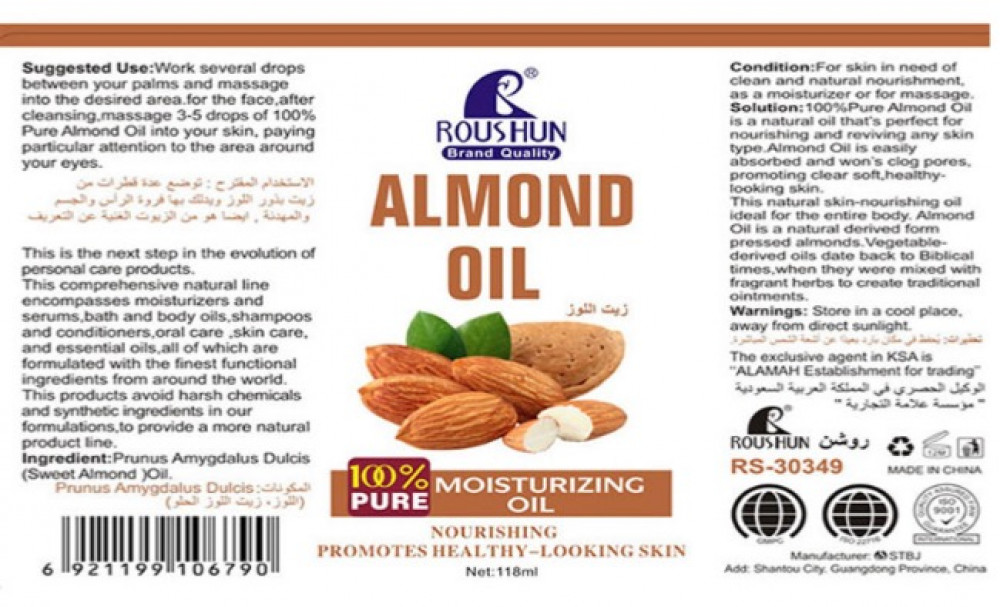 روشن زيت اللوز الحلو 118مل ROUSHUN ALMOND OIL