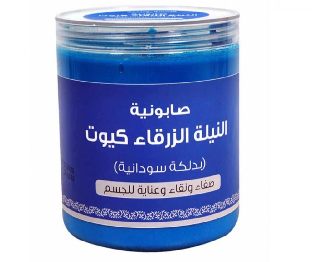 كيوت صابون النيلة صابونية النيلة الزرقاء 700غم Cute Soaponet Nile