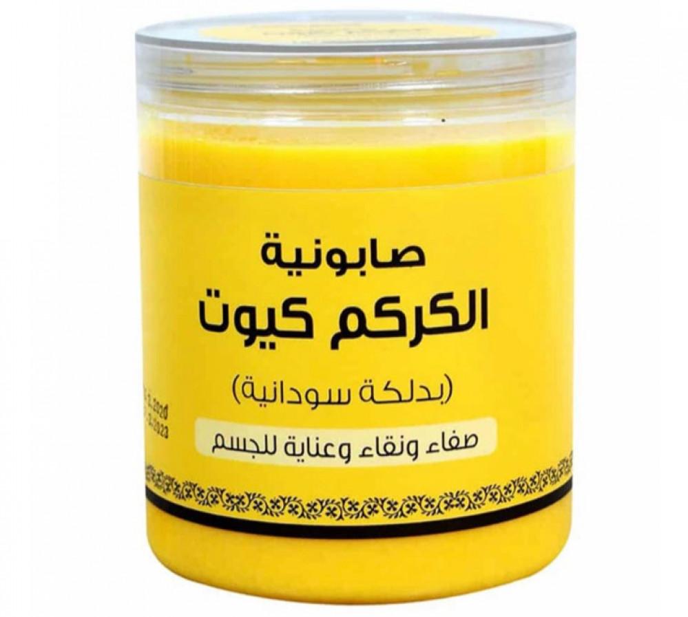 كيوت صابون الكركم صابونية الكركم 700غم Cute Turmeric Soap