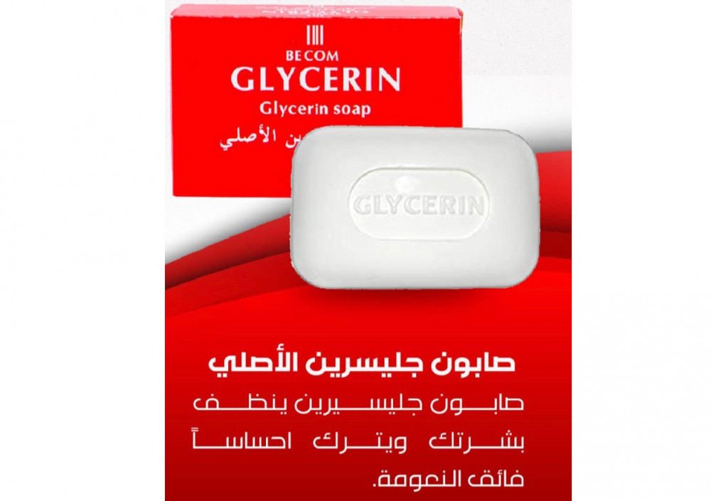 بيكوم صابون جليسرين ابيض 125غم BECOM GLYCERIN SOAP
