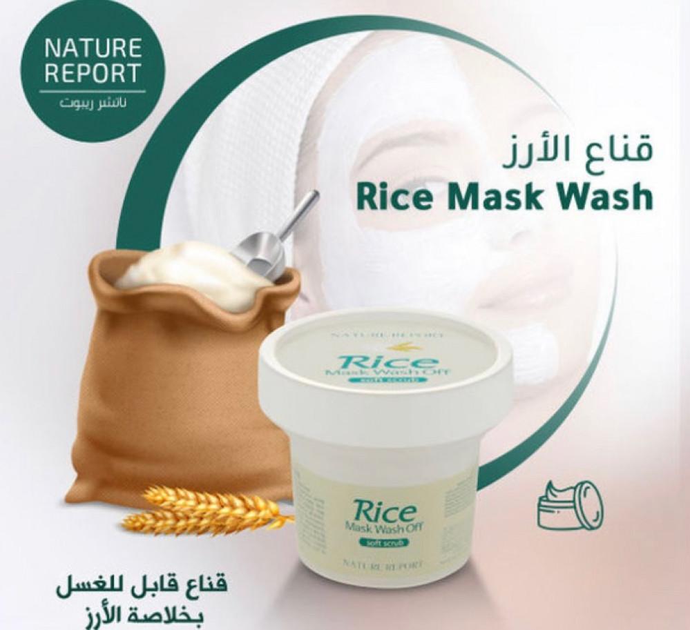 NATURE REPORT RICE MASK WASH