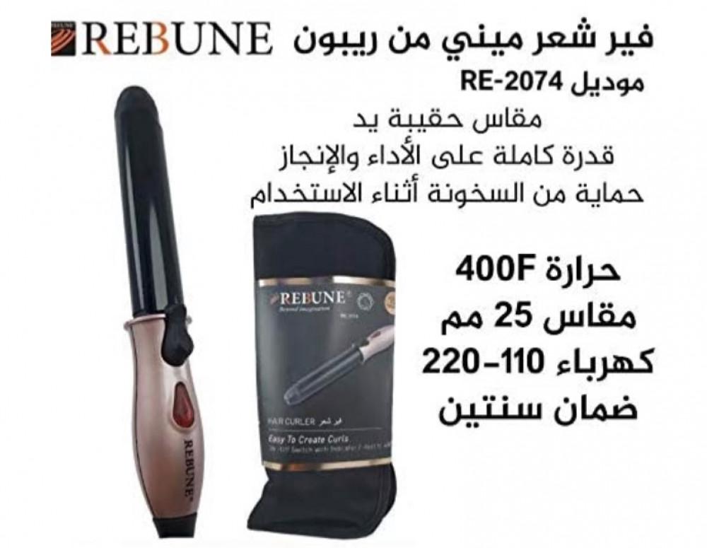 REBUNE Ceramic Plate Hair Straightener