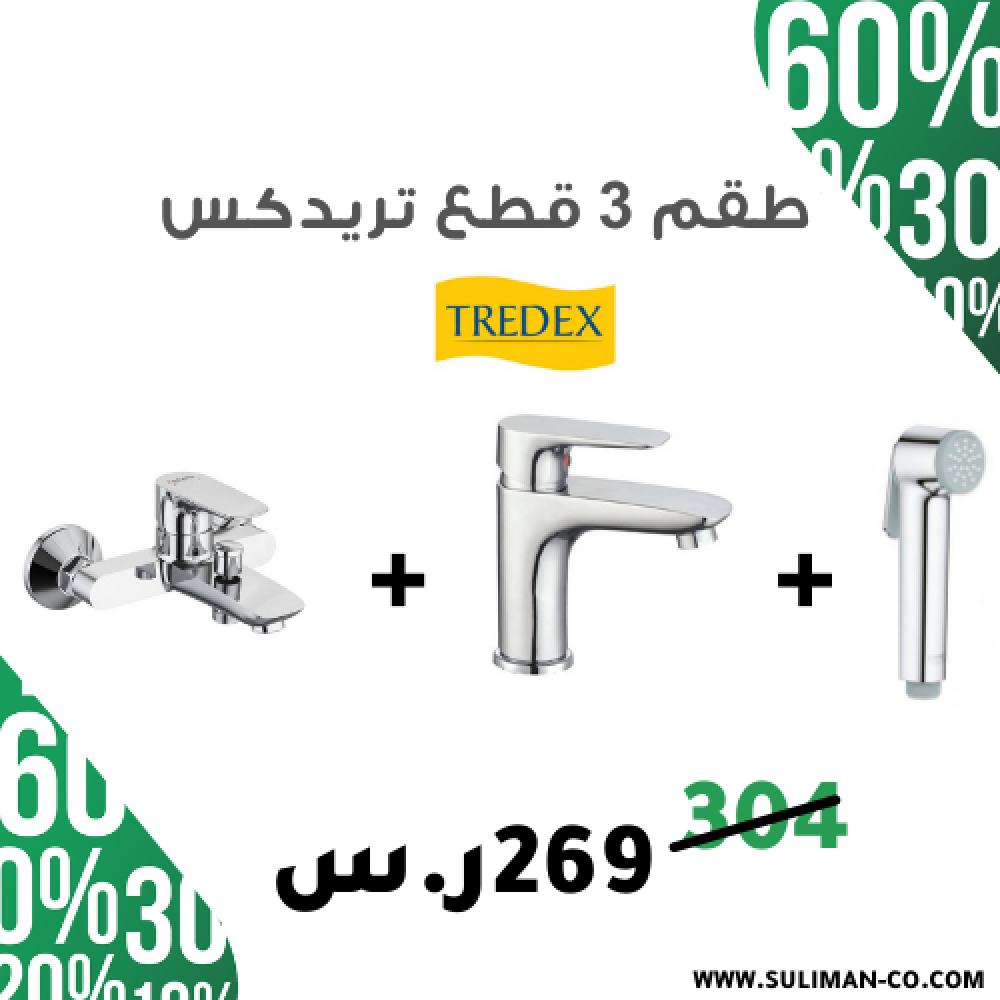 طقم 3 قطع تريدكس TREDEX - خلاط مغسلة - شطاف - خلاط دش