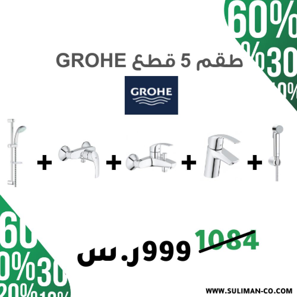 طقم 5 قطع جروهي GROHE - خلاط مغسلة - خلاط شطاف - خلاط دش - مسطرة دش -