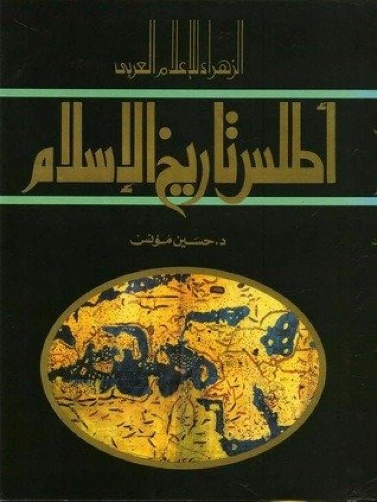 أطلس تاريخ الاسلام - حسين مونس