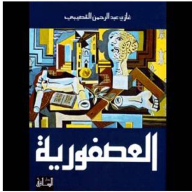 العصفورية - مكتبة حصيف