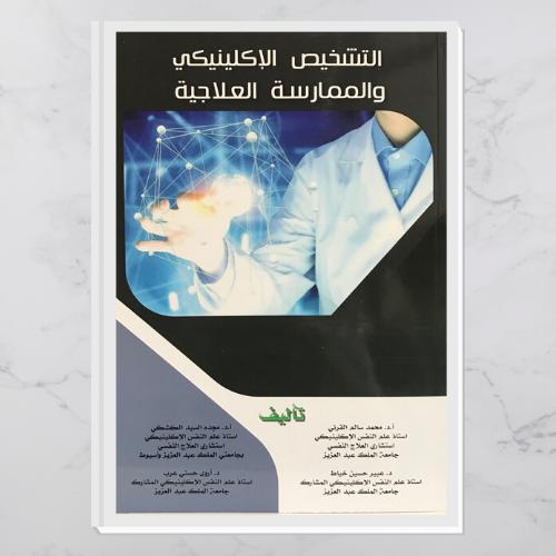 كتاب التشخيص الاكلينيكي والممارسة العلاجية pdf