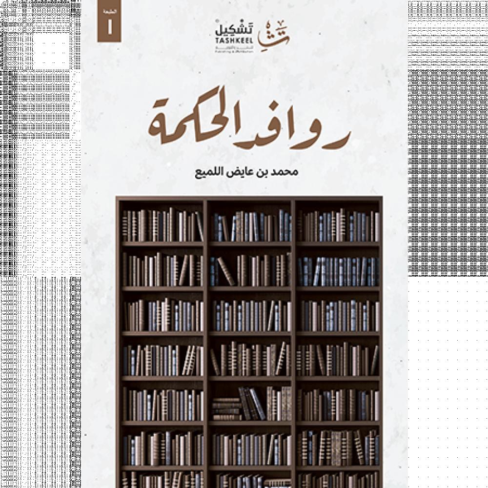 روافد الحكمة محمد بن عايض اللميع