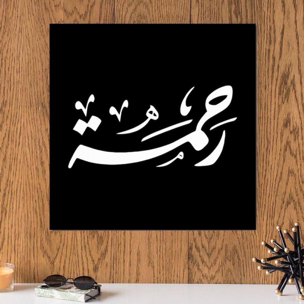 لوحة باسم رحمه خشب ام دي اف مقاس 30x30 سنتيمتر