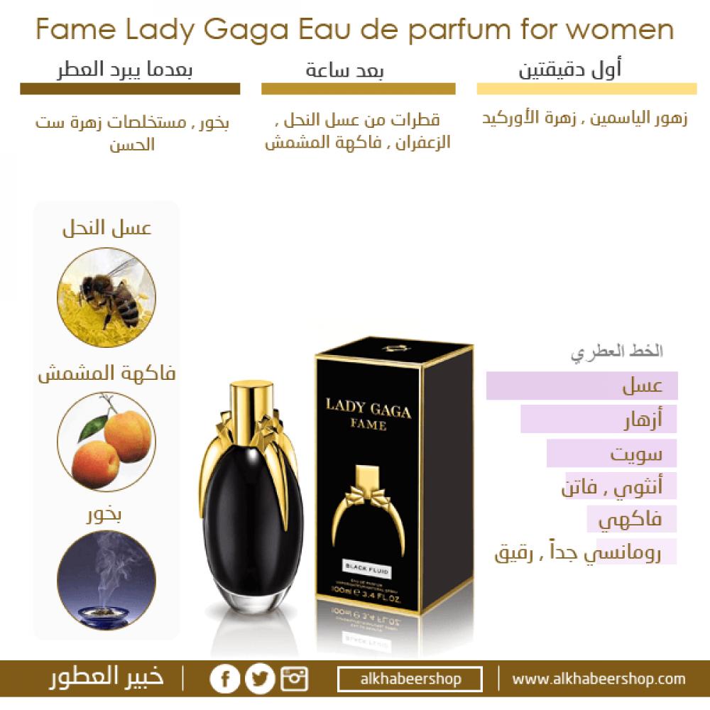 Lady Gaga Fame Eau de Parfum 100ml متجر خبير العطور