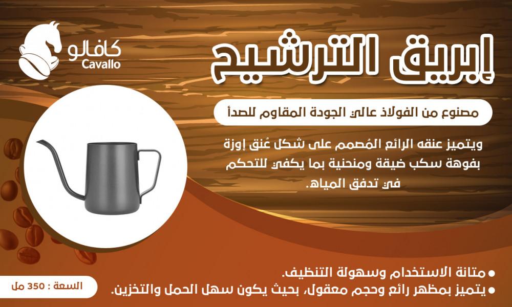 ابريق القهوة