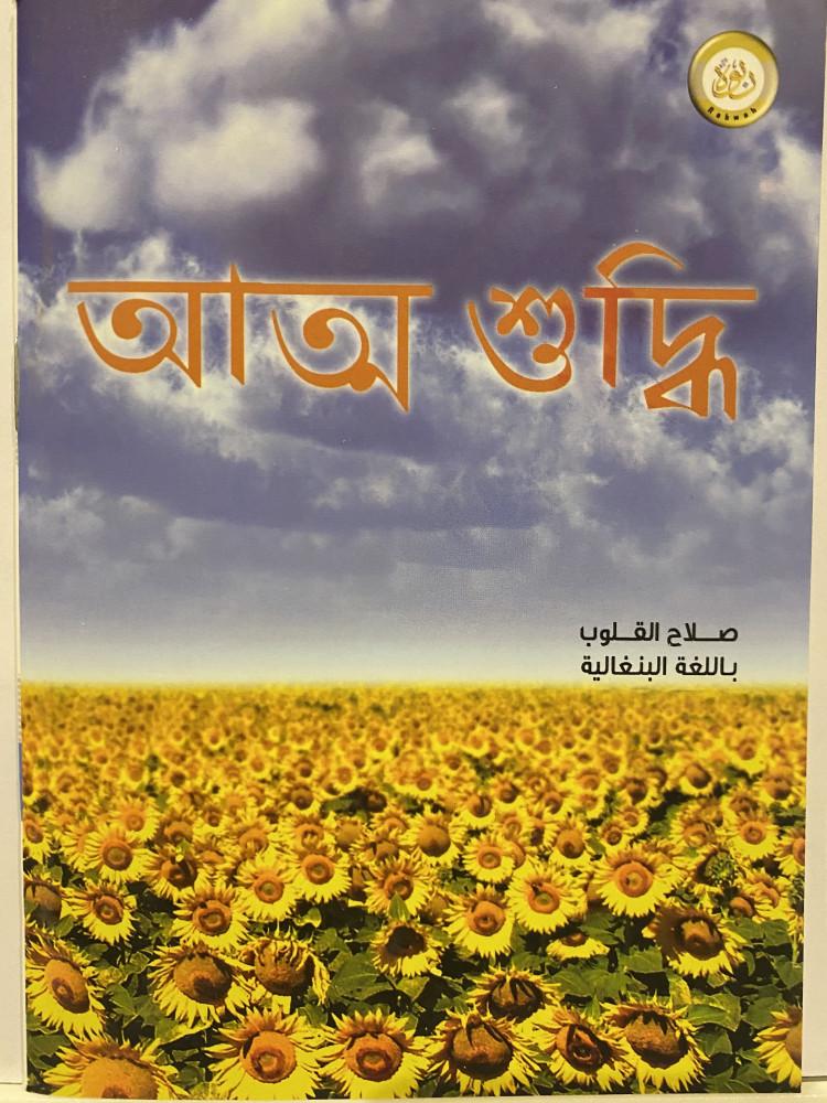 صلاح القلوب - بنغالي