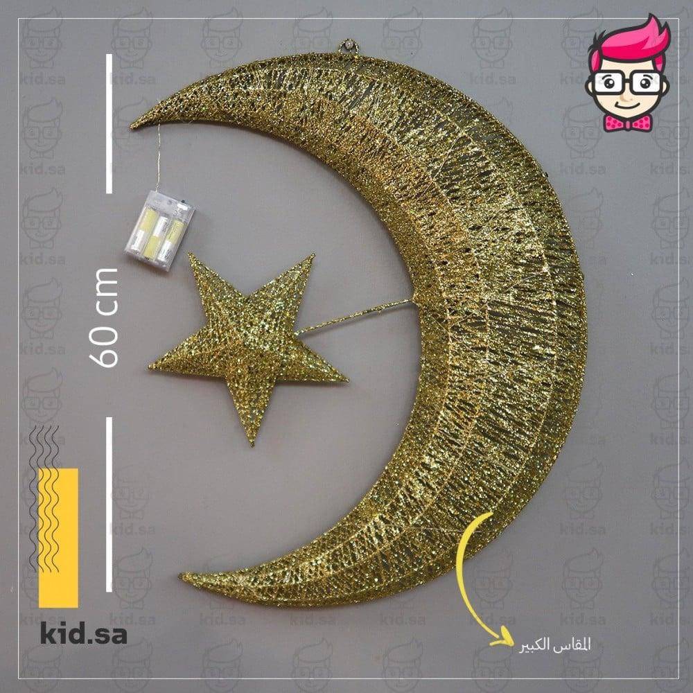 اضاءات رمضان ذهبية على شكل هلال للجدار