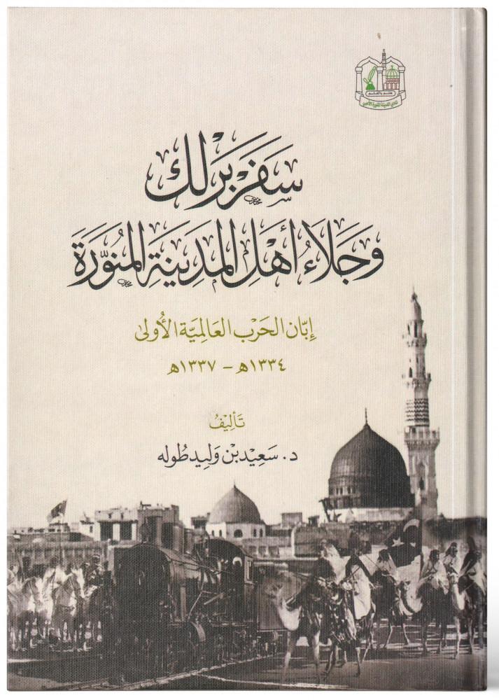 كتاب سفر برلك وجلاء أهل المدينة pdf