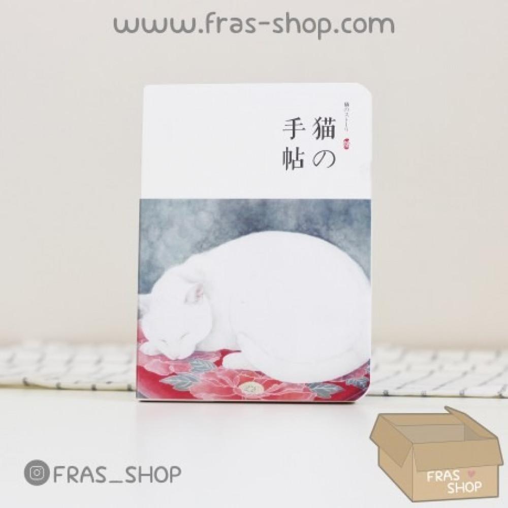 دفتر القط النائم
