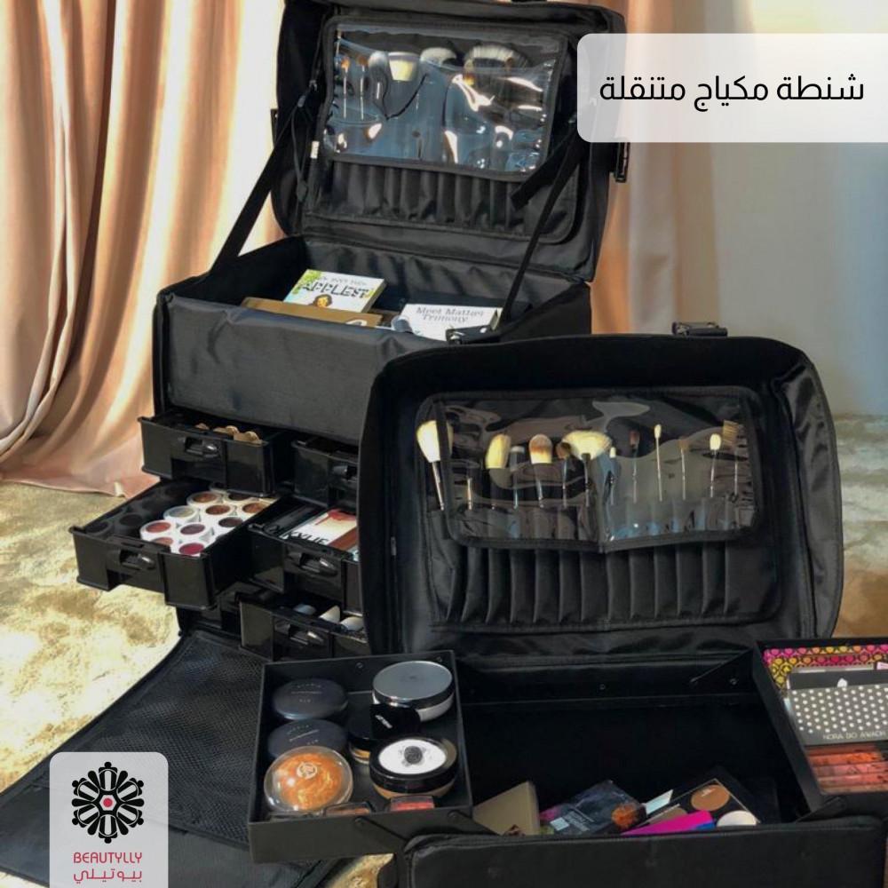 شنطة مكياج لخبيرات التجميل