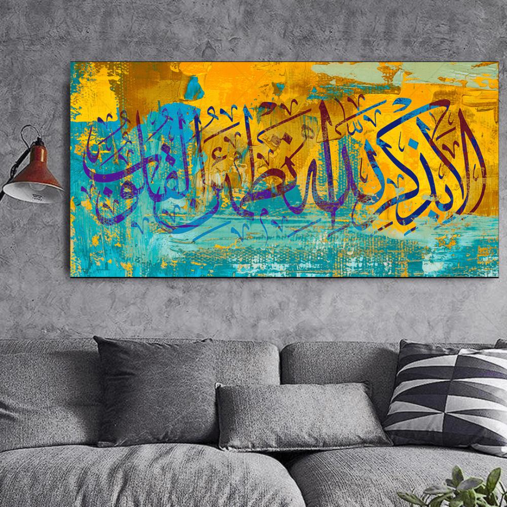خط عربي الا بذكر الله تطمئن القلوب