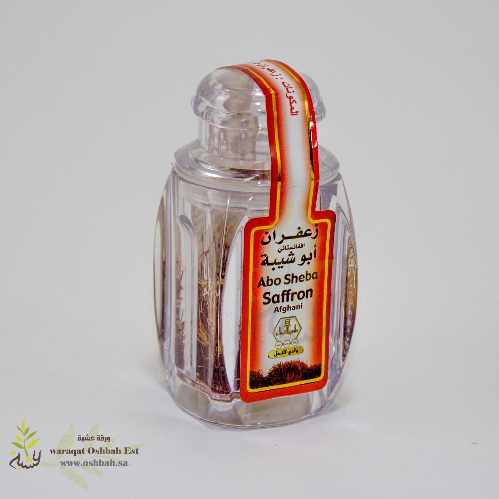 زعفران ابو شيبه