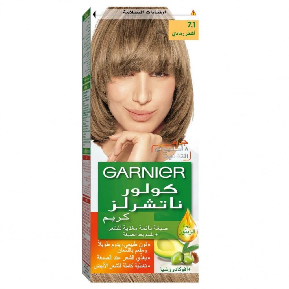 غارنييه صبغة شعر اشقر رمادي 7 1 La Vie1