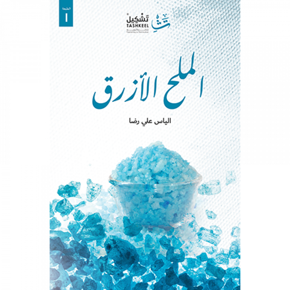 الملح الأزرق إلياس علي رضا