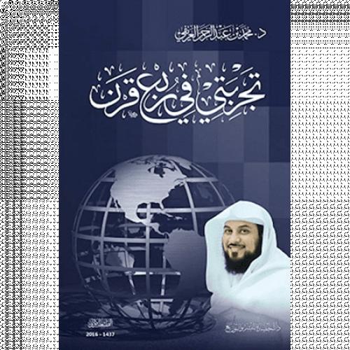 كتاب نداءات تخلع صوتها pdf