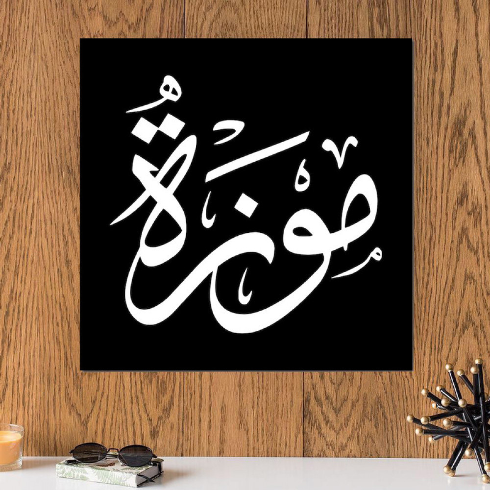 لوحة باسم موزه خشب ام دي اف مقاس 30x30 سنتيمتر